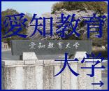 愛知教育大バナー新