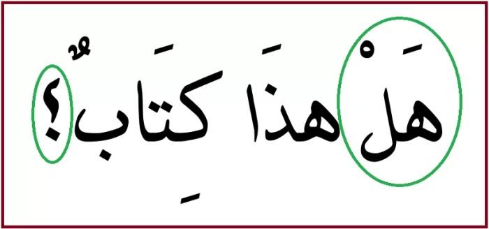 アラビア語「これは本ですか?」