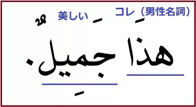 アラビア語「これは美しいです」の男性名詞対応版