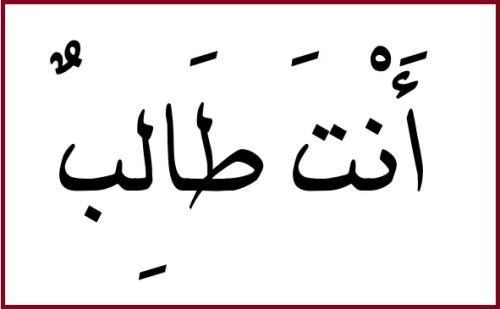 アラビア語で「あなたは学生です」男性版