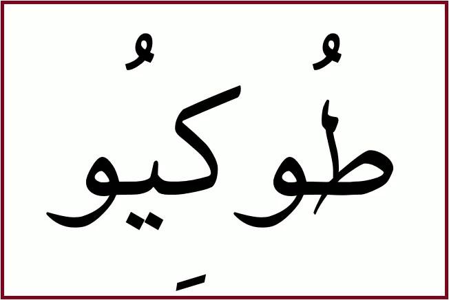 「東京」のアラビア語表記