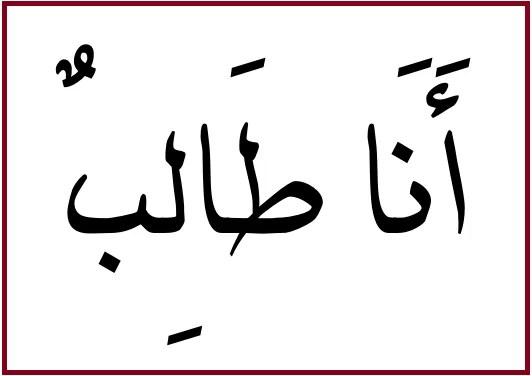 「私は学生です」のアラビア語