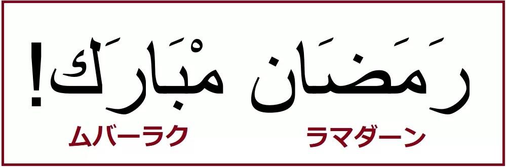 アラビア語「ラマダーンムバーラク!」