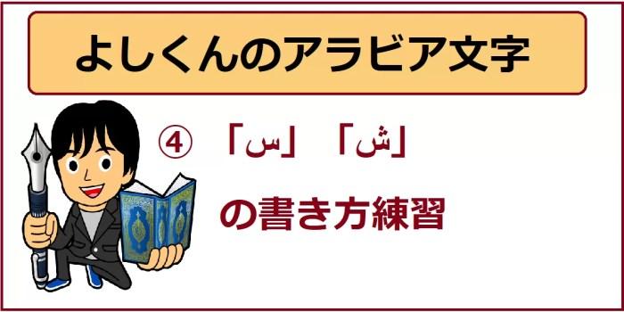 よしくんのアラビア文字4