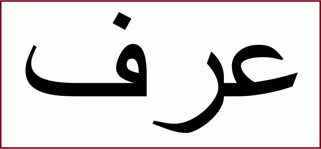 「知る」のアラビア語「アラファ」