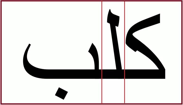 アラビア語「犬」の「カルブ」区切り線込み