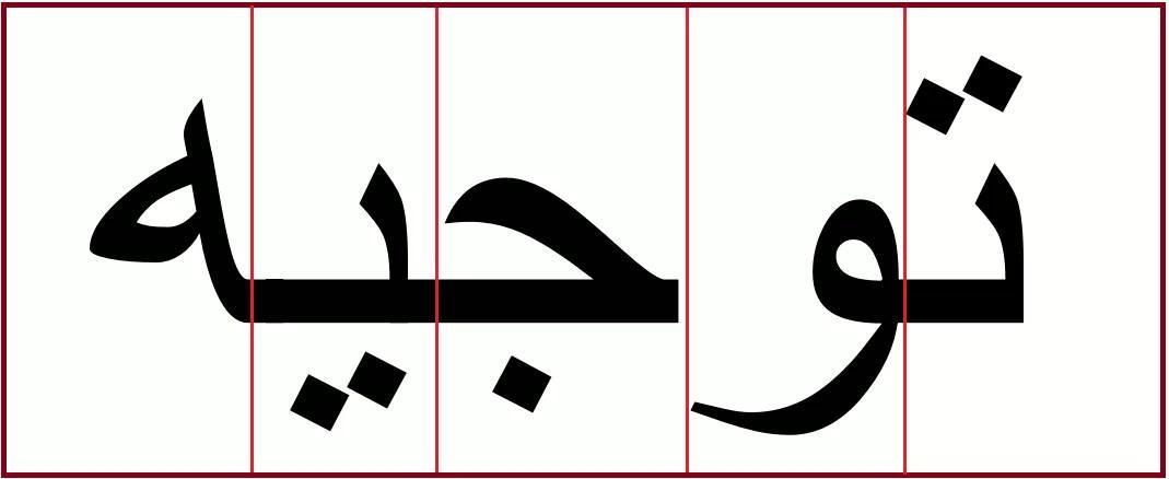 アラビア語「指導」区切り線込み