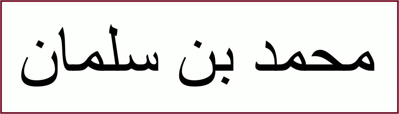 アラビア語「ムハンマド・ビン・サルマーン」