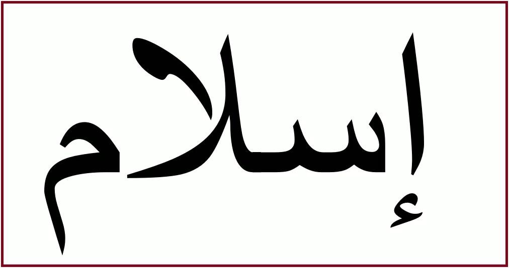 イスラーム