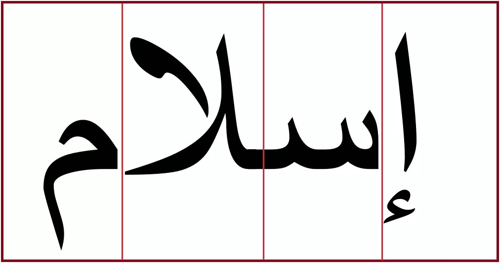 イスラーム区切り線込み