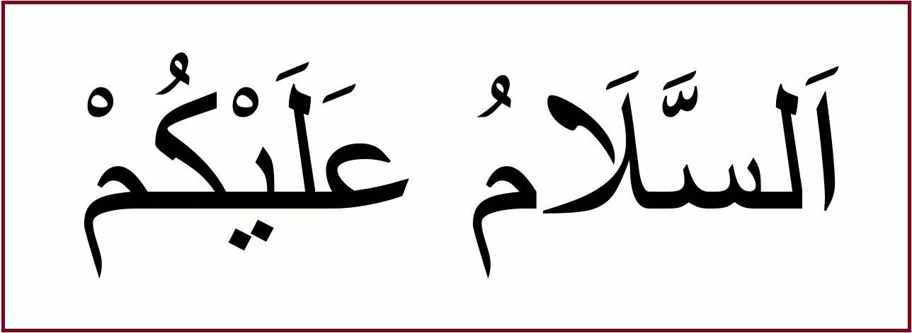 アッサラームアライクム