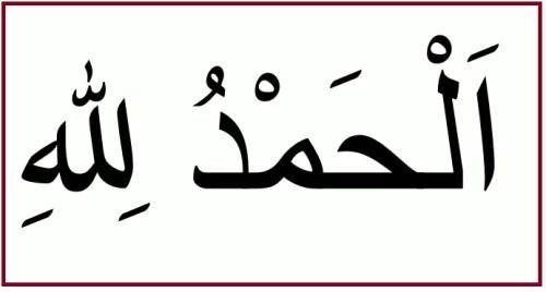 アルハムド リッラー