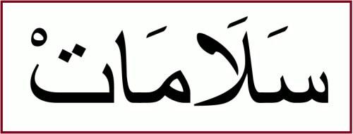 アラビア語で「お大事に」を意味する「サラーマート」