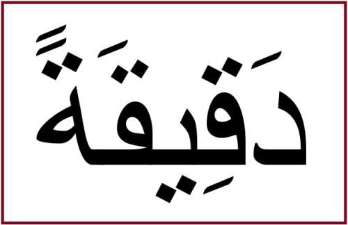 アラビア語で「ちょっと待って」を意味する「ダキーカ」