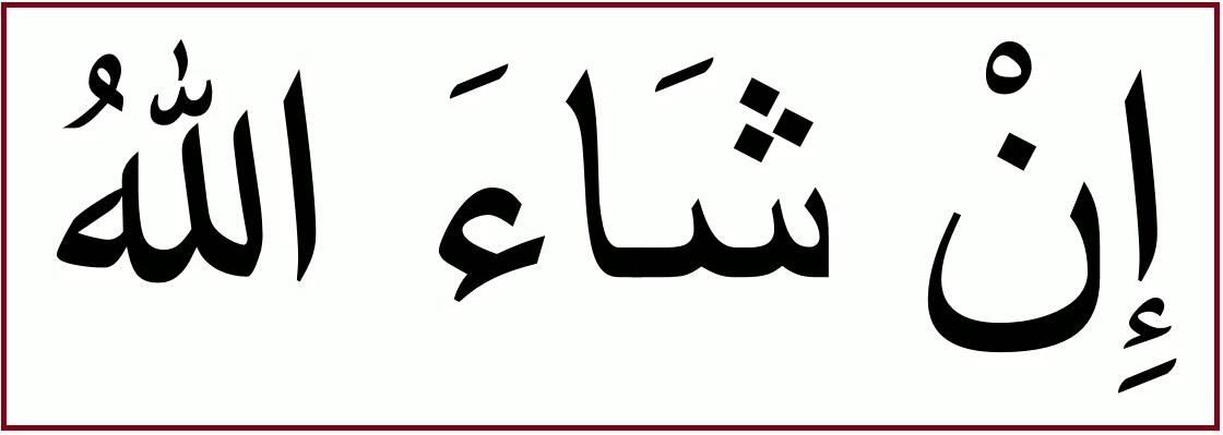 アラビア語で「神が望むなら」を意味する「インシャーッラー」