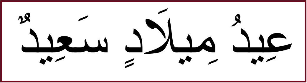 アラビア語で「お誕生日おめでとう」を意味する「イードミーラードサイード」