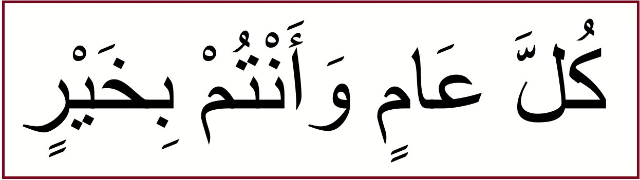 アラビア語で「誕生日おめでとう」を意味する「クッラアーミンワアントゥムビハイル」