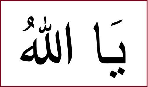 アラビア語で「さあやるぞ」を意味する「ヤッラ」