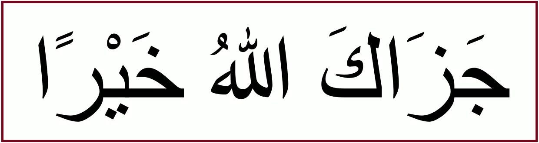 アラビア語で「ありがとう」を意味する「ジャザーカッラーフハイラン」