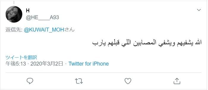 アラビア語で「お大事に」を表す「アッラーヤシュフィーフム」のツイート