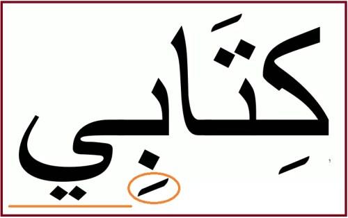 アラビア語で「私の本」を意味する「キタ―ビー」