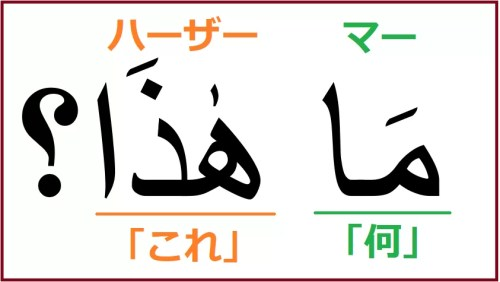 「これは何ですか?」を表すアラビア語「マー ハーザー?」
