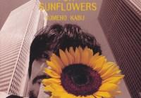 夢野カブ - A Night for Sunflowers