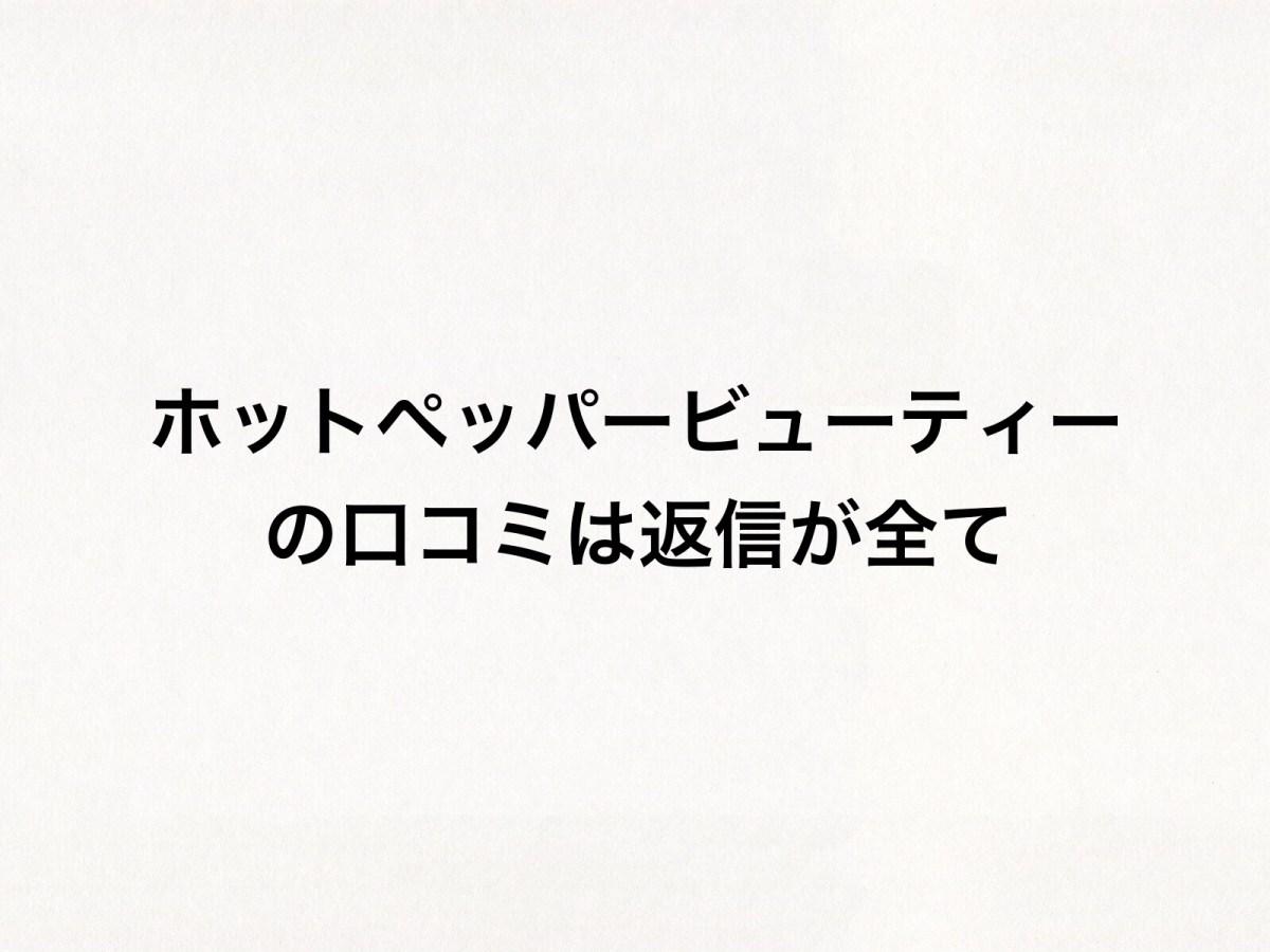 【ホットペッパービューティー】口コミは返信が全て!