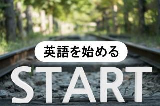 英語を始める