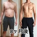 白木社長のダイエット8ヶ月間のダイエット記録!