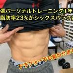 【岩倉駅前ダイエット】アラフォーでもメタボからシックスパックになれます!