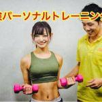 【岩倉駅前ダイエット】パーソナルトレーニング無料体験開催します!4月13・14日