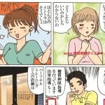 【岩倉駅前ダイエット】糖質制限食を理解しているトレーナーとして漫画で紹介されました。