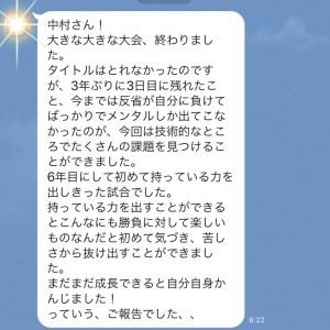 広島のアマチュアスポーツ選手2ヶ月のメールサポートの結果