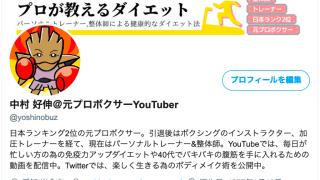 岩倉駅前ダイエットジムSATISFYのTwitter