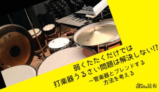 打楽器うるさい問題、弱くたたくだけでは解決しない!?~管楽器とブレンドする方法