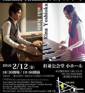 【演奏動画あり】加藤大輝 吉岡理菜 Marimba Percussion デュオコンサート【終了しました】