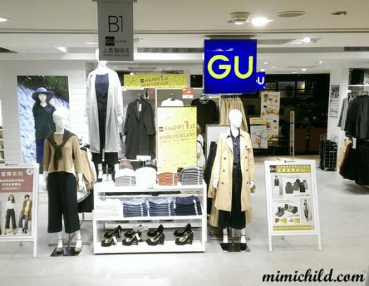 GU明曜百貨店