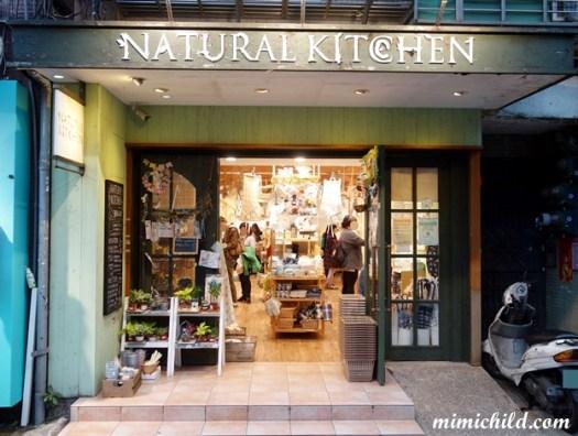 【購物推薦】我的逛街地圖–台北南西篇- Natural Kitchen