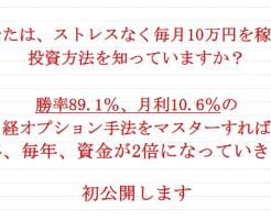 日経オプションで月利10%