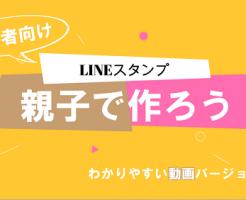 LINEスタンプの作り方動画