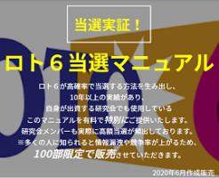 当選実証!「ロト6当選マニュアル」 100部限定販売