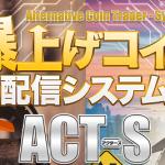 爆上げコイン配信システム ACT-S アクターズ