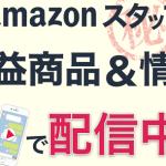 """<span class=""""title"""">元Amazonスタッフによる利益商品通知サービス</span>"""
