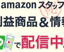 元Amazonスタッフによる利益商品通知サービス