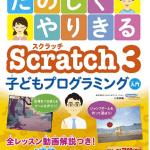 Scratch3