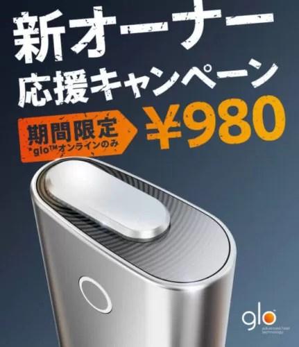 【初回限定】glo(グロー)を安く買えるお試しキャンペーンが開催中!