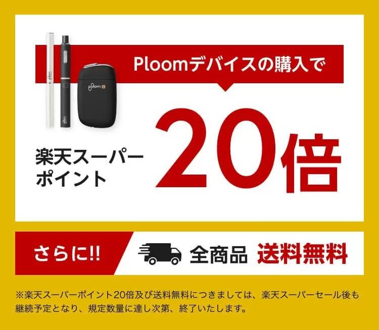 Ploom(プルーム)製品が楽天市場でポイント20倍・送料無料!