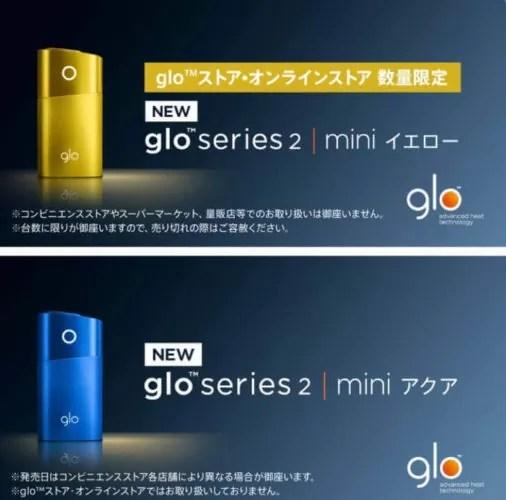 【またまた新色】glo mini(グローミニ)のアクアとイエローが発売!