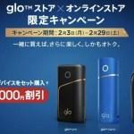 glo(グロー)のプロ・ナノ・センスがセット割引で最大4,000円オフ!